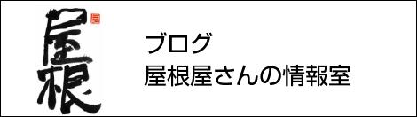 屋根屋さんの情報室ブログ