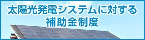 太陽光発電システムに対する補助金制度