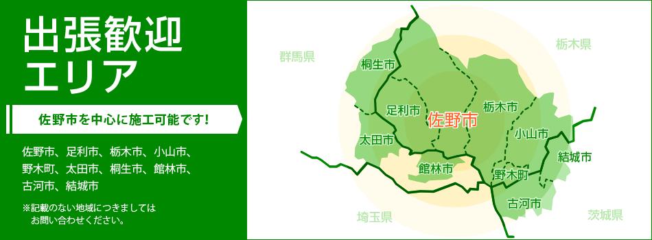 出張エリアマップ:栃木県佐野市を中心に、群馬県、埼玉県、茨城県の一部対応