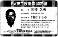 PV施工技術者 認定書 三枝久夫