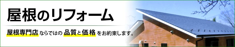 屋根のリフォーム 屋根専門店ならではの品質と価格をお約束します。