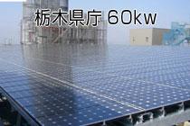 太陽光パネル施工事例:栃木県庁 60kw